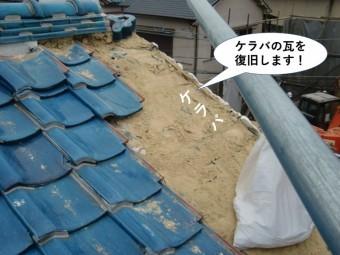 岸和田市のケラバの瓦を復旧