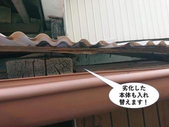貝塚市の劣化したテラス本体も入れ替えます