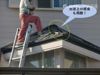 貝塚市の出窓上の板金も飛散しています