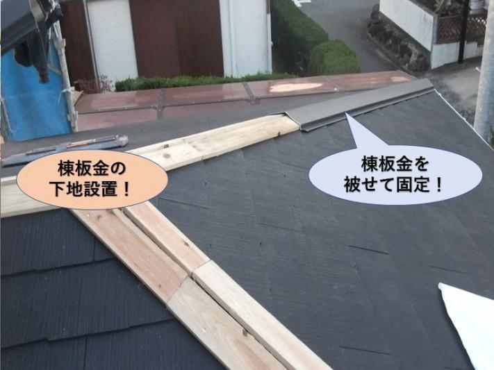 岸和田市の下屋の棟板金設置