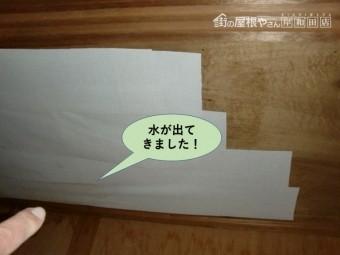 岸和田市の押入れの中に水が出てきました
