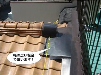 岸和田市の下屋との取り合いに幅の広い板金で覆います