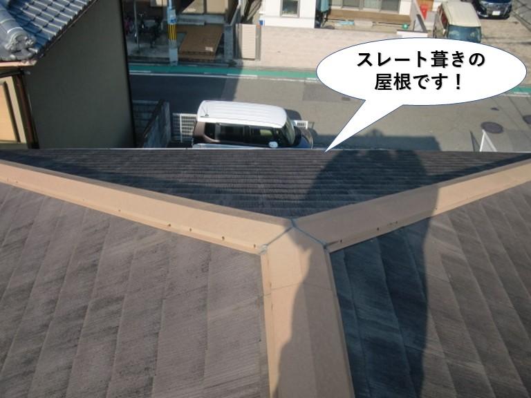 忠岡町のスレート葺きの屋根