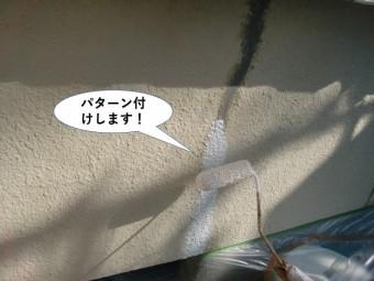 岸和田市の外壁のひび割れ補修部をパターン付けします
