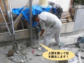 岸和田市のカーポートの土間を割って柱を撤去