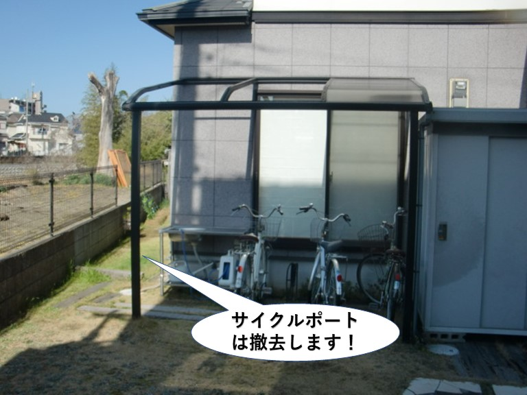 泉大津市のサイクルポートは撤去します