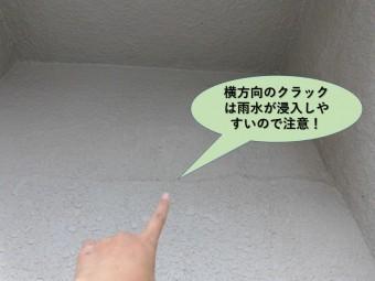 岸和田市の外壁/横方向のクラックは雨水が浸入しやすいので注意!