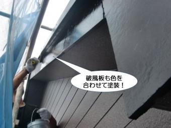 和泉市の破風板も塗装