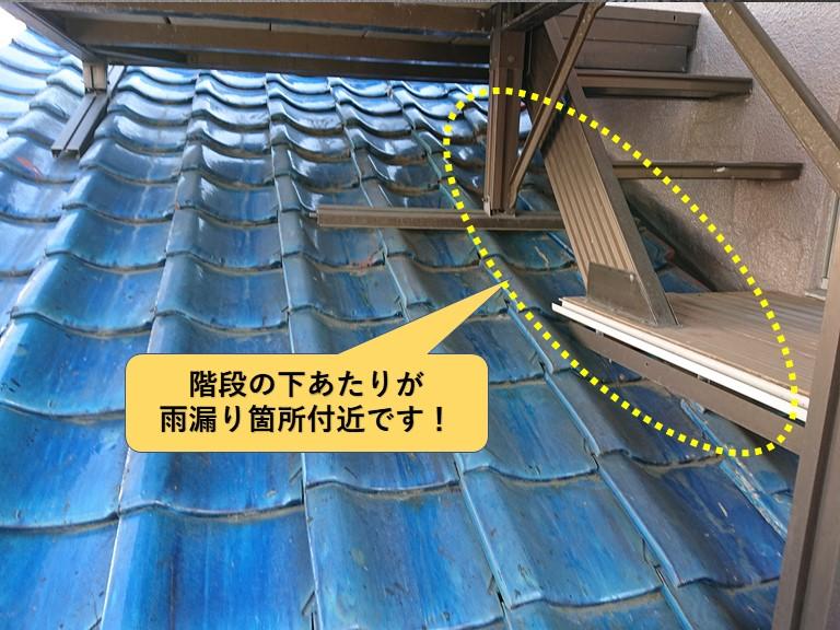 貝塚市の下屋に設置しているベランダの階段の下が雨漏り箇所付近です