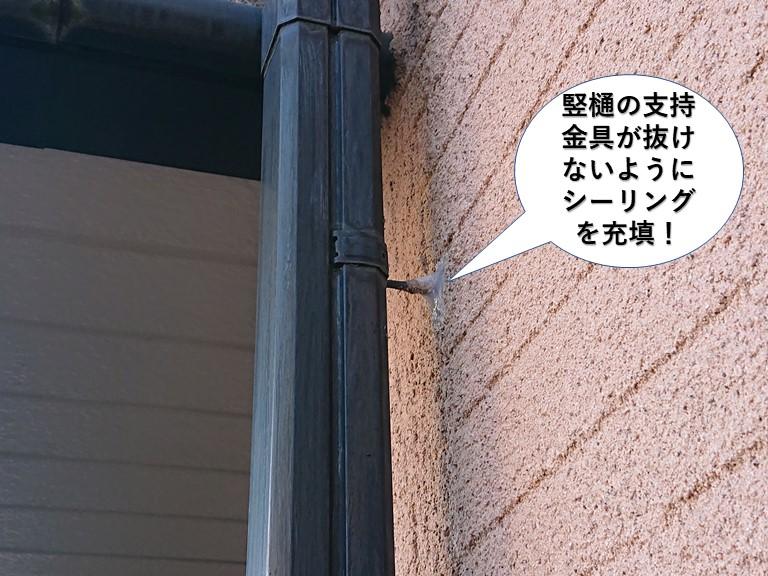 忠岡町の竪樋の支持金具が抜けないようにシーリング充填