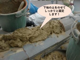 阪南市の下り棟に下地の土をのせて瓦をしっかりと固定