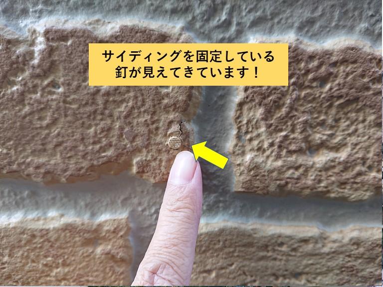 熊取町のサイディングを固定している釘が見えてきています