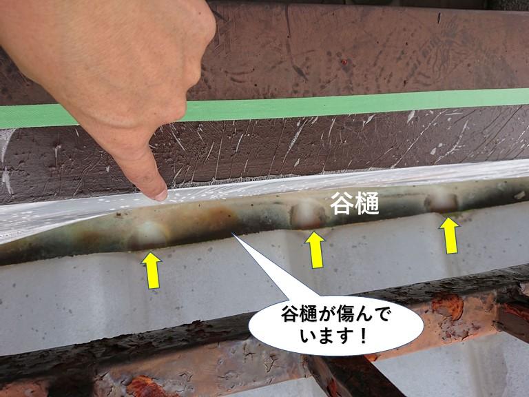 岸和田市の谷樋が傷んでいます