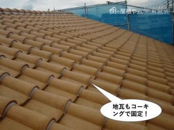 和泉市の地瓦もコーキングで固定