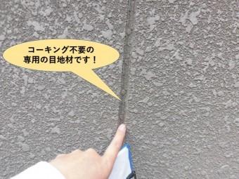 岸和田市のセキスイハイムの外壁の目地は専用の目地材があります