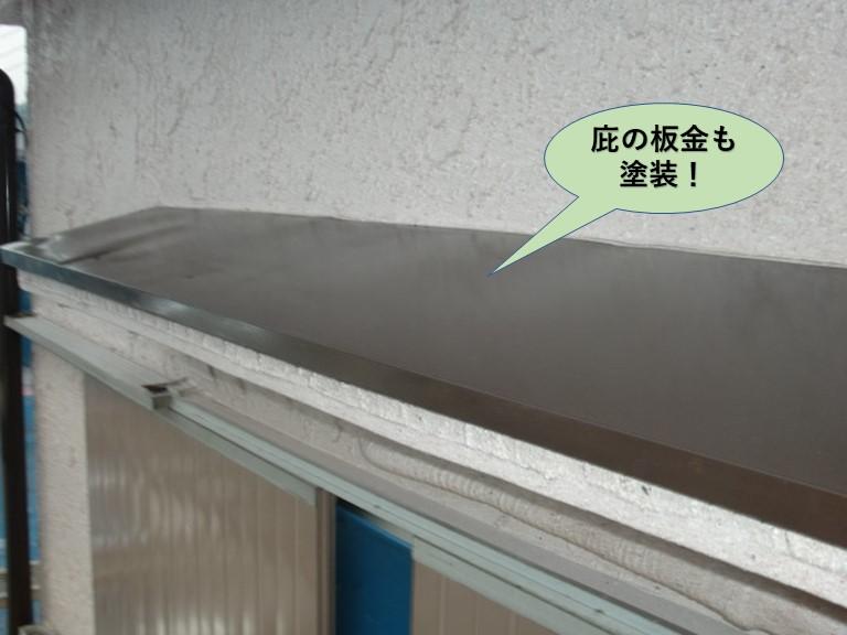 岸和田市の庇の板金も塗装