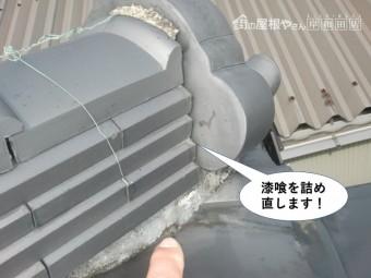 岸和田市の屋根の鬼瓦の取り合いの漆喰を詰め直します
