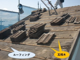 岸和田市春木本町の既存瓦桟木とルーフィング