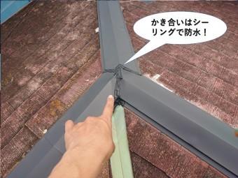 岸和田市のかき合いはシーリングで防水