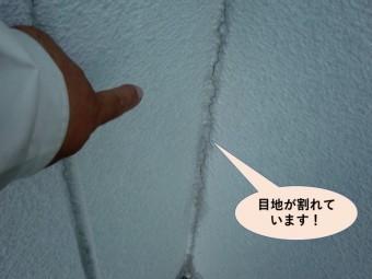 岸和田市の外壁の目地が割れています