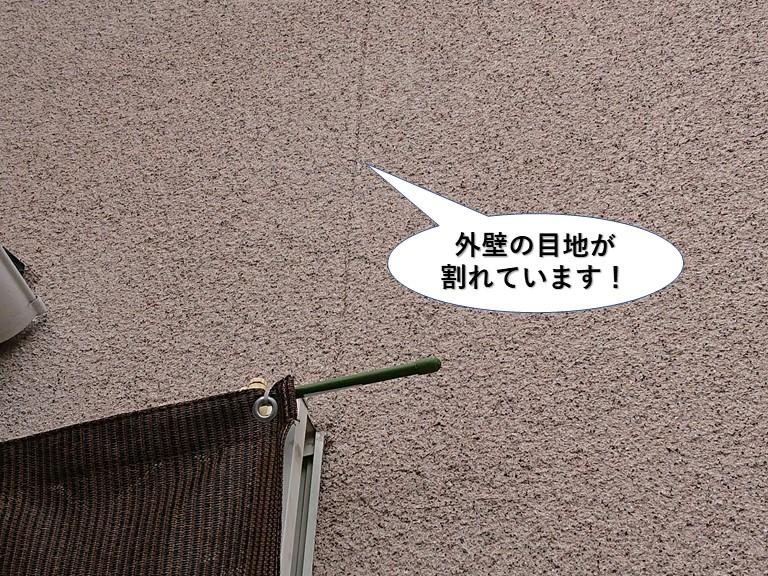 泉佐野市の外壁の目地が割れています