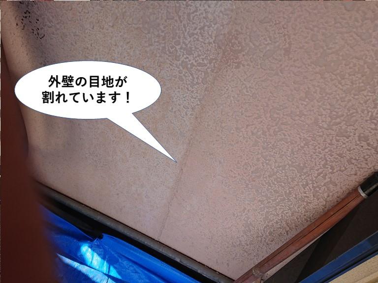 阪南市の外壁の目地が割れています