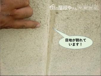 和泉市の外壁の目地が割れています