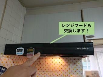 和泉市のレンジフードも交換