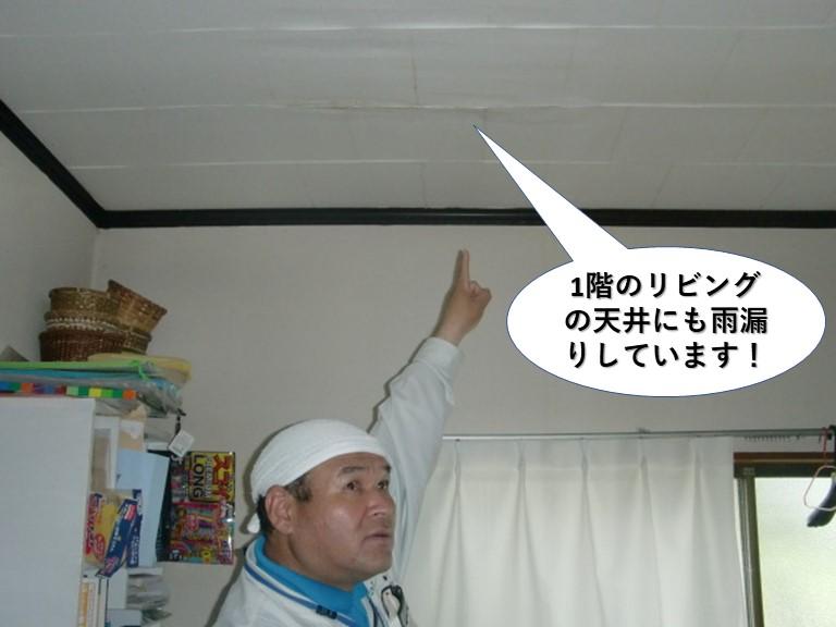 岸和田市の1階のリビングの天井にも雨漏りしています