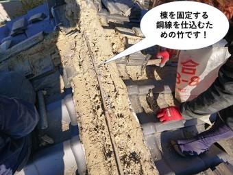 貝塚市の棟を固定する銅線を仕込むための竹