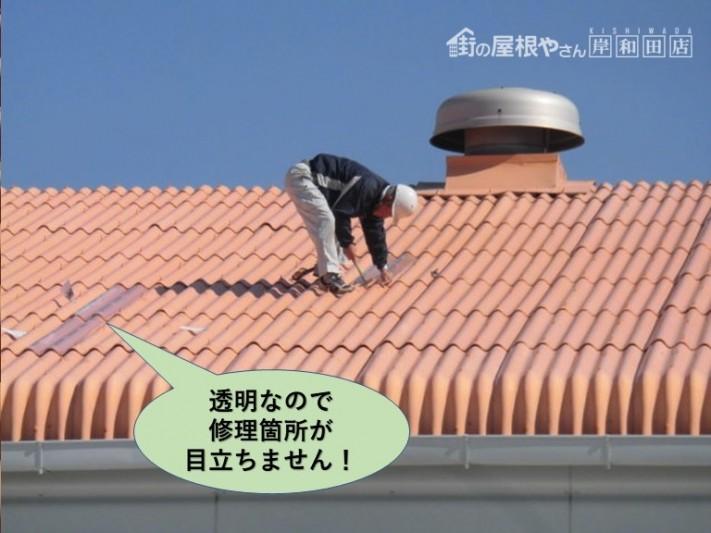 泉佐野市の工場の屋根修理/透明なので修理箇所が目立ちません