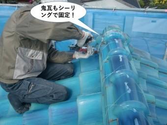 和泉市の鬼瓦もシーリングで固定