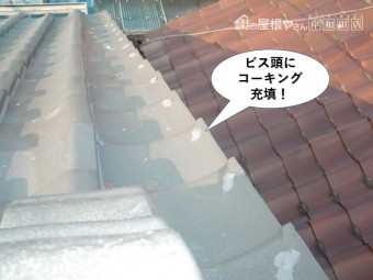 熊取町の袖瓦のビス頭にコーキング充填