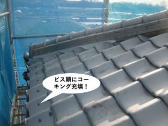 岸和田市のビス頭にコーキング充填