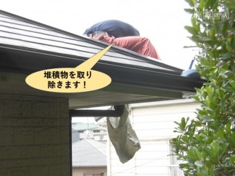 和泉市の堆積物を取り除きます