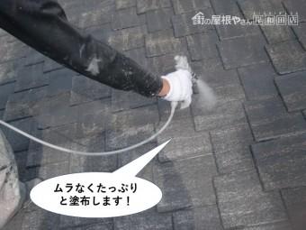 岸和田市の屋根にムラなくたっぷりと塗布します