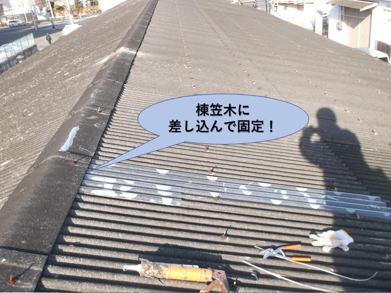 岸和田市の倉庫の棟笠木に差し込んで固定