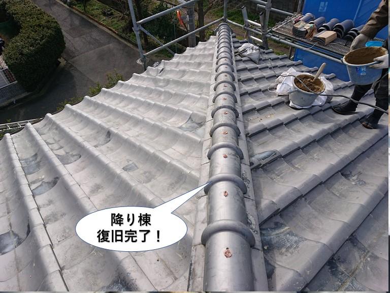 熊取町の降り棟復旧完了