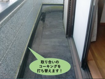岸和田市の立ち上がりの壁の取り合いのコーキングを打ち替えます