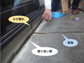 和泉市のベランダのひび割れなどにプライマー塗布