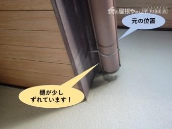 和泉市の軒樋が少しずれています