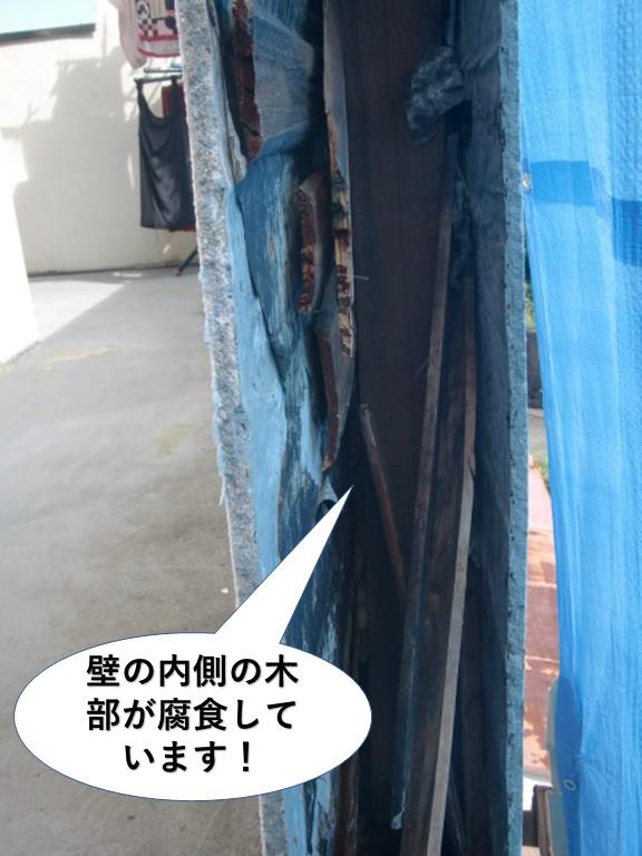岸和田市のベランダの壁の内側の木部が腐食しています