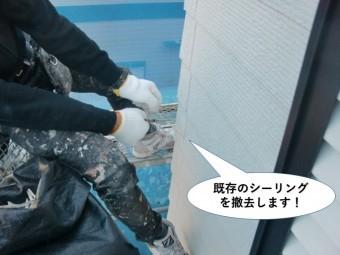 貝塚市の外壁の既存のシーリングを打ち替えます