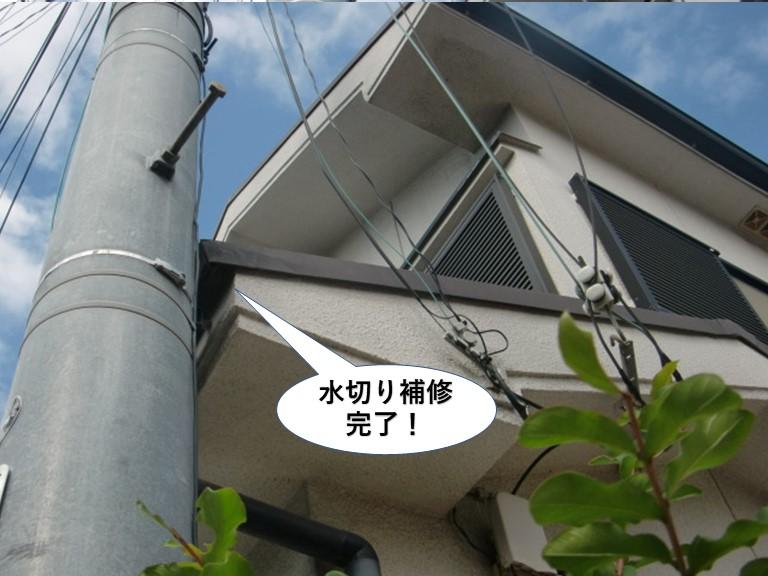 泉大津市の水切り補修完了