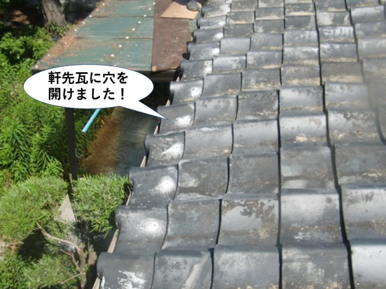 岸和田市の軒先瓦に穴を開けました