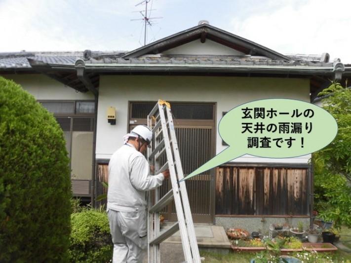 岸和田市の玄関ホールの天井で発生した雨漏りの現調