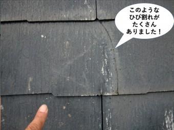 熊取町の屋根にスレートのひび割れが多数発生