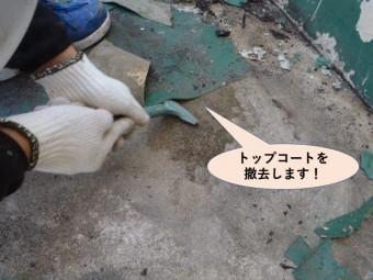 岸和田市のベランダのトップコートを撤去します