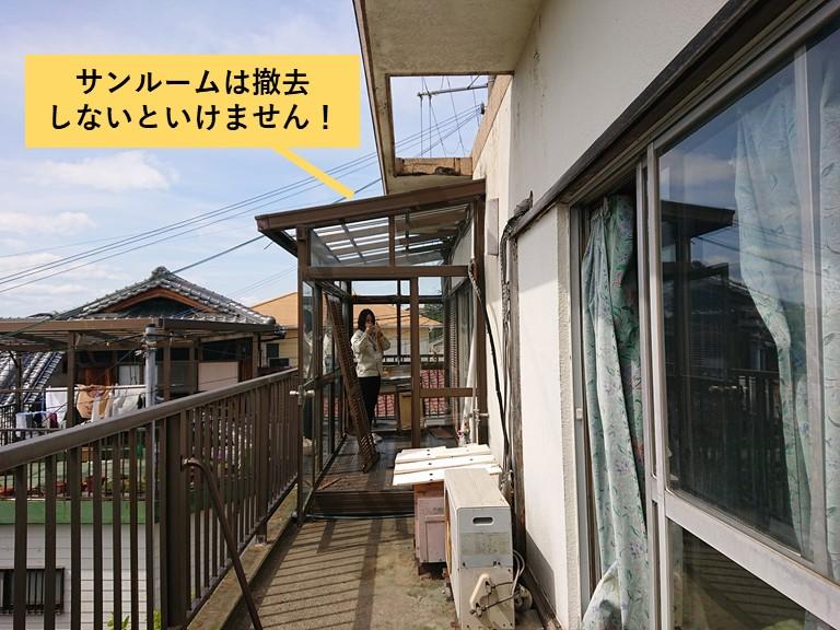 和泉市のベランダのサンルームは撤去しないといけません