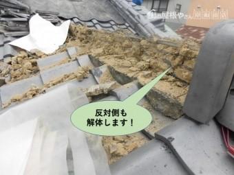 岸和田市の玄関屋根の棟解体中